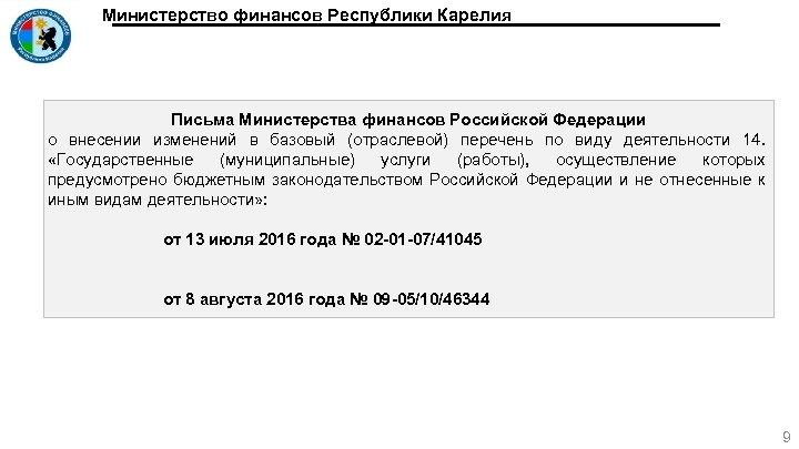 Министерство финансов Республики Карелия Письма Министерства финансов Российской Федерации о внесении изменений в базовый