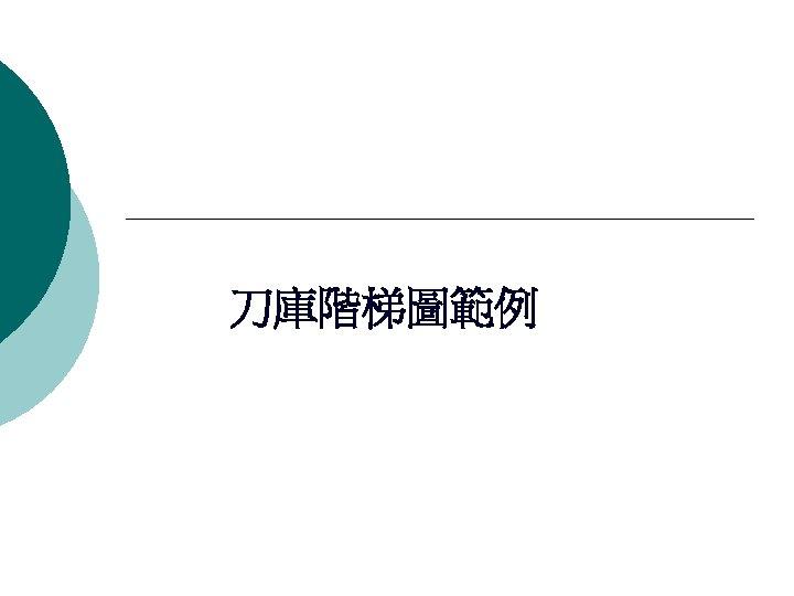 刀庫階梯圖範例