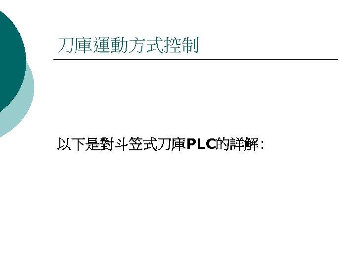 刀庫運動方式控制 以下是對斗笠式刀庫PLC的詳解: