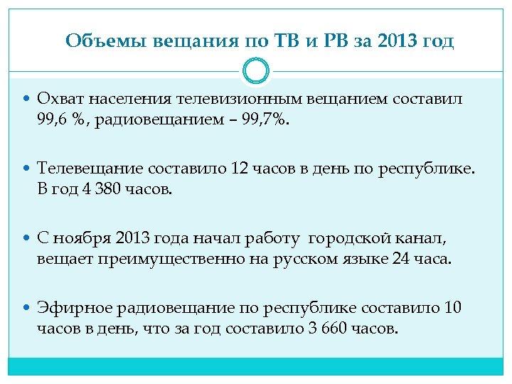 Объемы вещания по ТВ и РВ за 2013 год Охват населения телевизионным вещанием составил