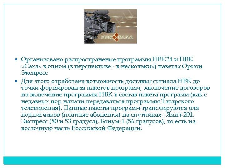 Организовано распространение программы НВК 24 и НВК «Саха» в одном (в перспективе -
