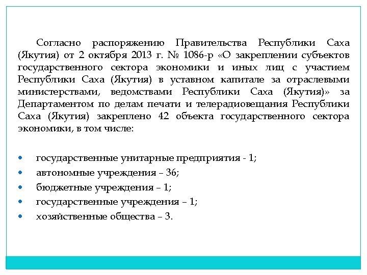 Согласно распоряжению Правительства Республики Саха (Якутия) от 2 октября 2013 г. № 1086 -р