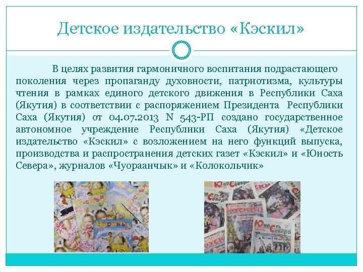 Детское издательство «Кэскил» В целях развития гармоничного воспитания подрастающего поколения через пропаганду духовности, патриотизма,