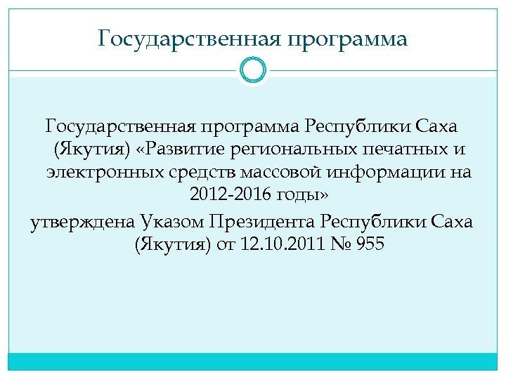 Государственная программа Республики Саха (Якутия) «Развитие региональных печатных и электронных средств массовой информации на
