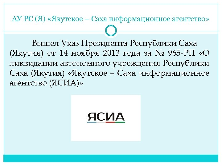 АУ РС (Я) «Якутское – Саха информационное агентство» Вышел Указ Президента Республики Саха (Якутия)