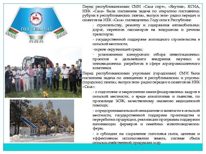 Перед республиканскими СМИ «Саха сирэ» , «Якутия» , ЯСИА, НВК «Саха» была поставлена задача