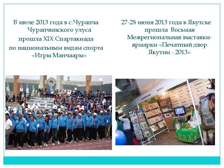 В июле 2013 года в с. Чурапча Чурапчинского улуса прошла XIX Спартакиада по национальным