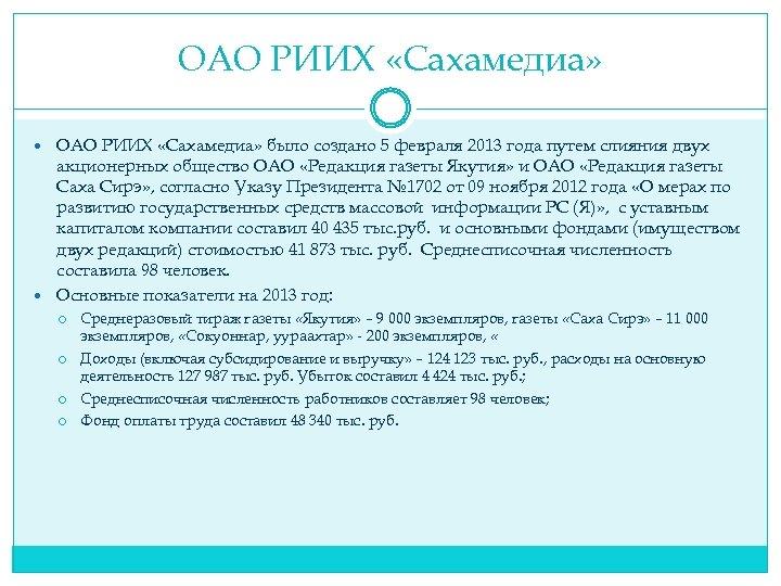 ОАО РИИХ «Сахамедиа» было создано 5 февраля 2013 года путем слияния двух акционерных общество