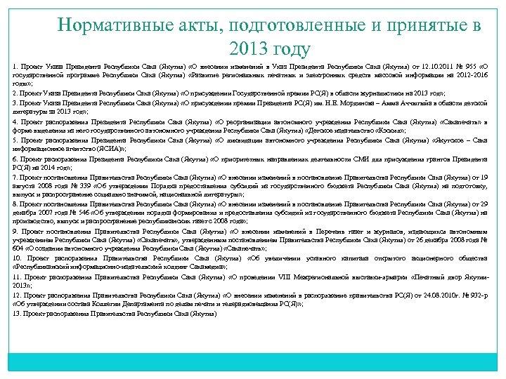 Нормативные акты, подготовленные и принятые в 2013 году 1. Проект Указа Президента Республики Саха
