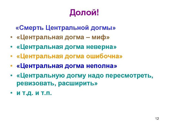 Долой! «Смерть Центральной догмы» • «Центральная догма – миф» • «Центральная догма неверна» •