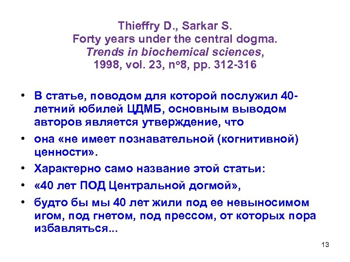 Thieffry D. , Sarkar S. Forty years under the central dogma. Trends in biochemical