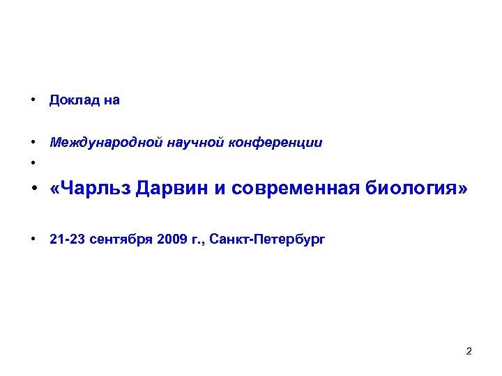 • Доклад на • Международной научной конференции • • «Чарльз Дарвин и современная