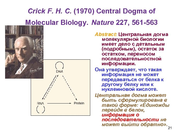 Crick F. H. C. (1970) Central Dogma of Molecular Biology. Nature 227, 561 -563