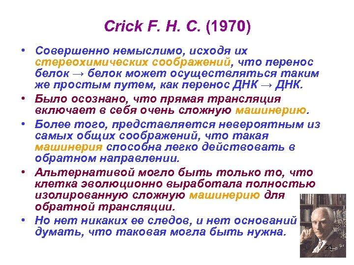 Crick F. H. C. (1970) • Совершенно немыслимо, исходя их стереохимических соображений, что перенос