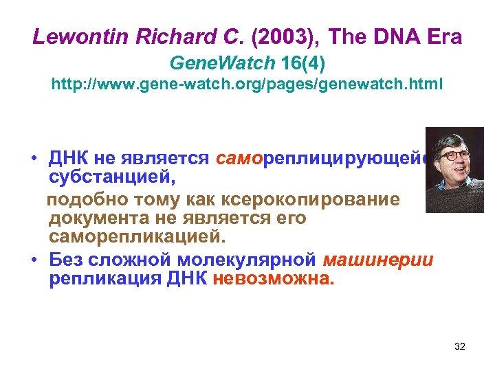 Lewontin Richard C. (2003), The DNA Era Gene. Watch 16(4) http: //www. gene-watch. org/pages/genewatch.