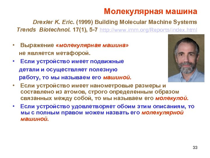 Молекулярная машина Drexler K. Eric. (1999) Building Molecular Machine Systems Trends Biotechnol. 17(1), 5