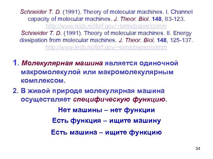 Schneider T. D. (1991). Theory of molecular machines. I. Channel capacity of molecular machines.