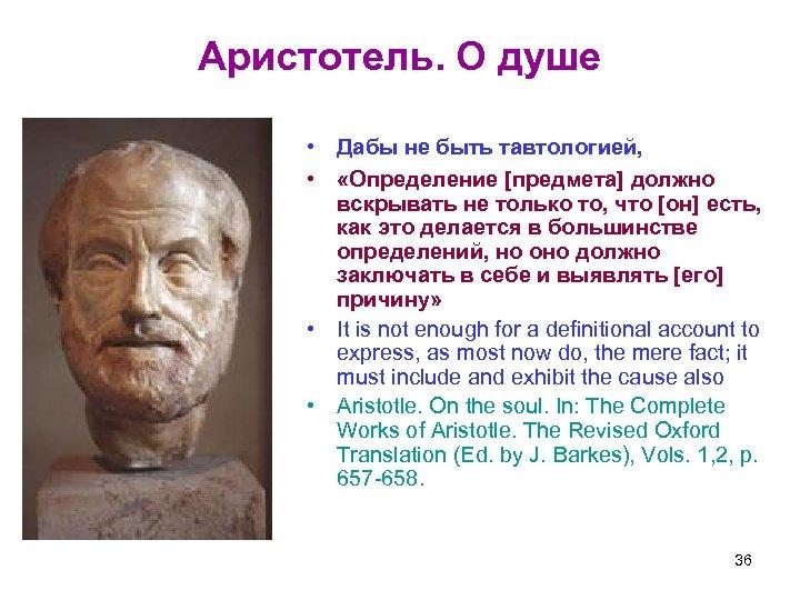 Аристотель. О душе • Дабы не быть тавтологией, • «Определение [предмета] должно вскрывать не