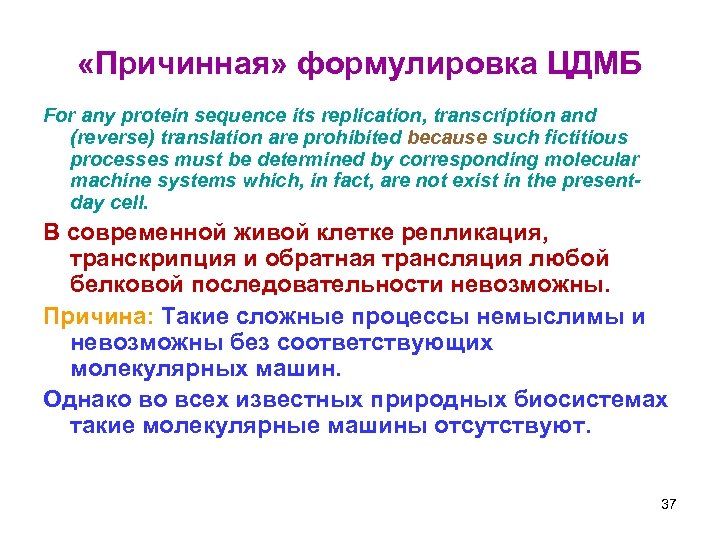 «Причинная» формулировка ЦДМБ For any protein sequence its replication, transcription and (reverse) translation