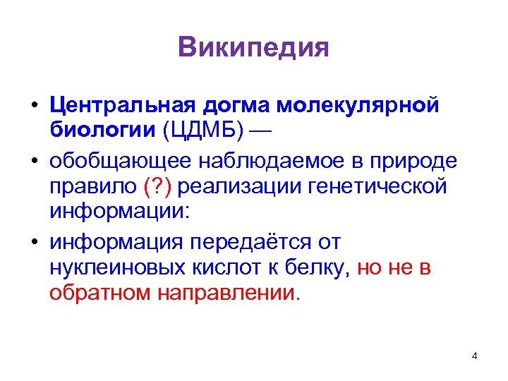 Википедия • Центральная догма молекулярной биологии (ЦДМБ) — • обобщающее наблюдаемое в природе правило