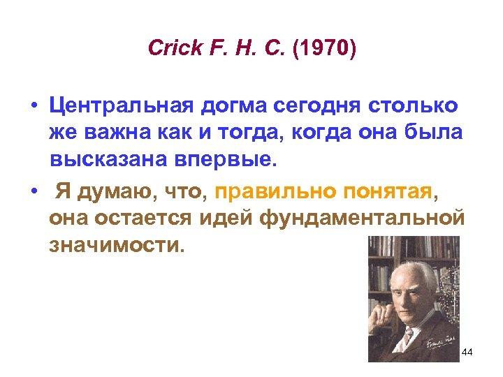 Crick F. H. C. (1970) • Центральная догма сегодня столько же важна как и