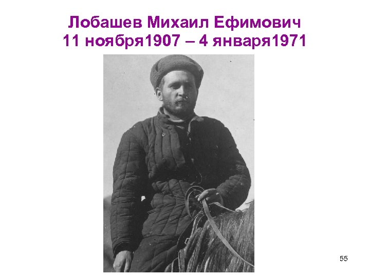 Лобашев Михаил Ефимович 11 ноября 1907 – 4 января 1971 55
