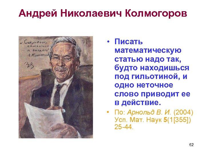 Андрей Николаевич Колмогоров • Писать математическую статью надо так, будто находишься под гильотиной, и