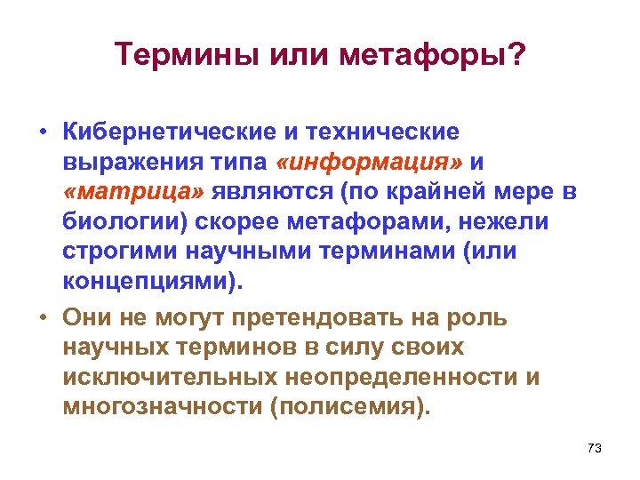 Термины или метафоры? • Кибернетические и технические выражения типа «информация» и «матрица» являются (по