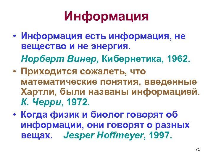 Информация • Информация есть информация, не вещество и не энергия. Норберт Винер, Кибернетика, 1962.