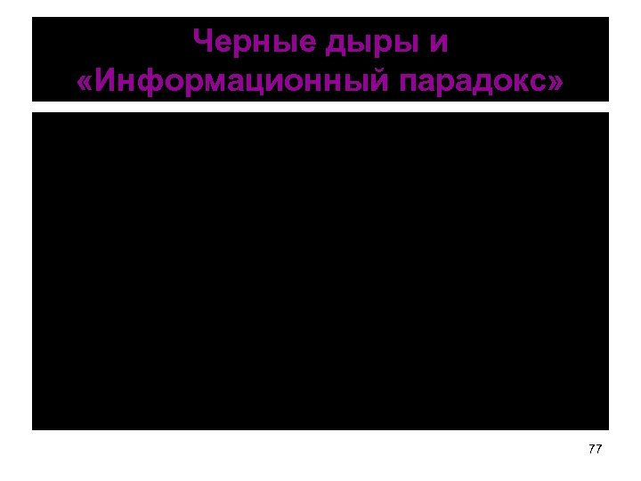 Черные дыры и «Информационный парадокс» 77