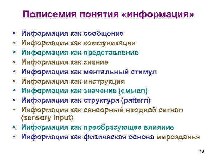 Полисемия понятия «информация» • • • Информация как сообщение Информация как коммуникация Информация как
