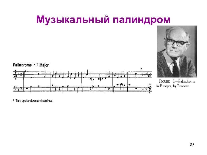Музыкальный палиндром 83