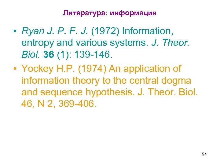Литература: информация • Ryan J. P. F. J. (1972) Information, entropy and various systems.