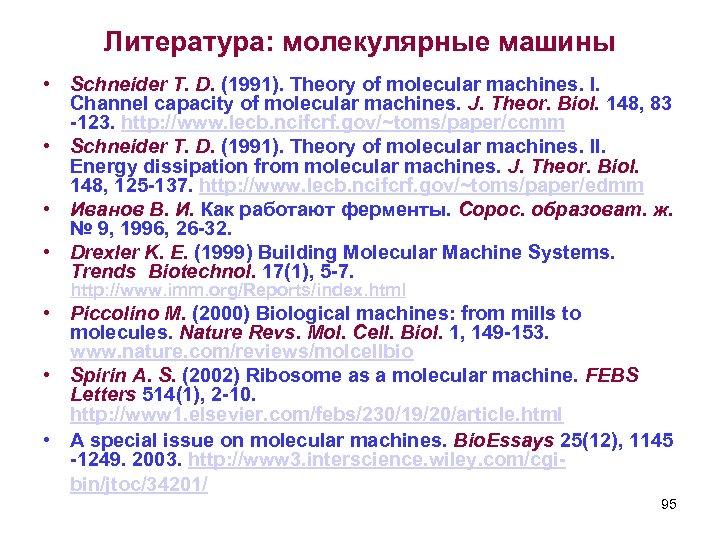Литература: молекулярные машины • Schneider T. D. (1991). Theory of molecular machines. I. Channel