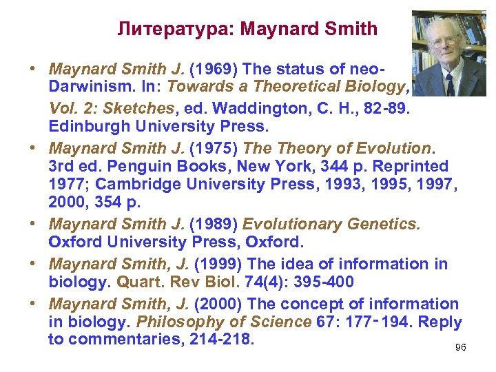 Литература: Maynard Smith • Maynard Smith J. (1969) The status of neo. Darwinism. In:
