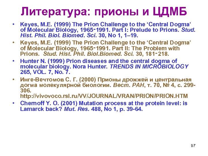 Литература: прионы и ЦДМБ • Keyes, M. E. (1999) The Prion Challenge to the