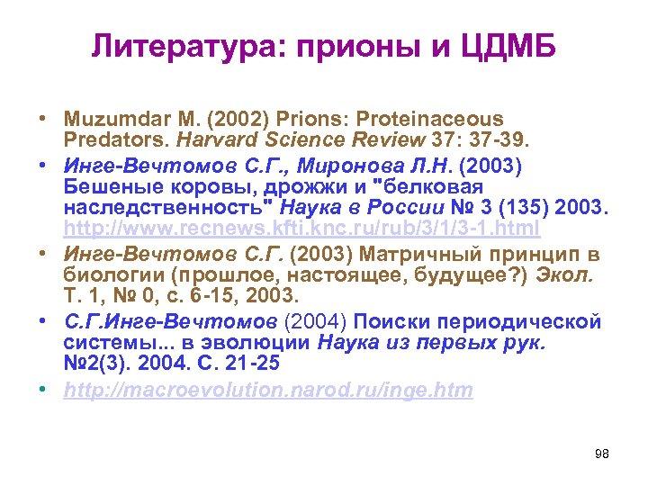 Литература: прионы и ЦДМБ • Muzumdar M. (2002) Prions: Proteinaceous Predators. Harvard Science Review