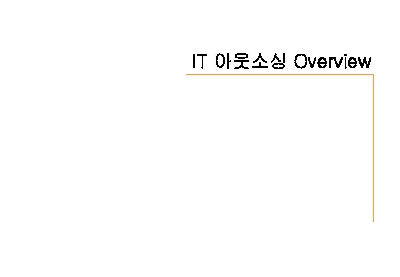 IT 아웃소싱 Overview