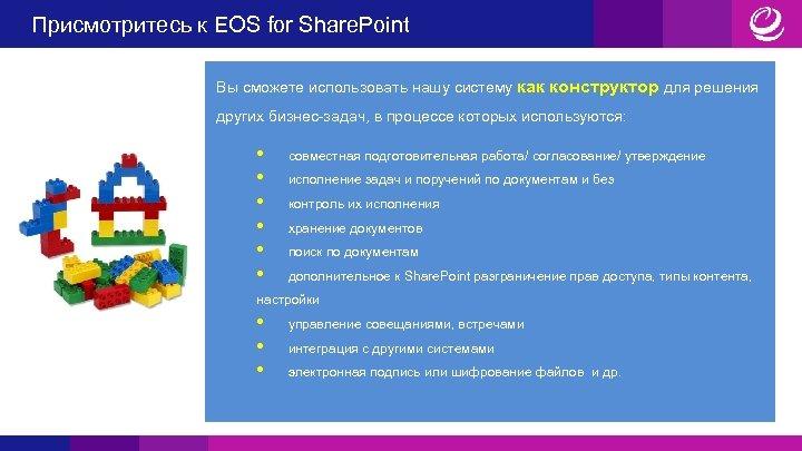 Присмотритесь к EOS for Share. Point Вы сможете использовать нашу систему как конструктор для