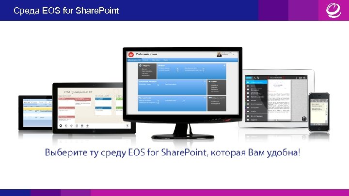 Среда EOS for Share. Point