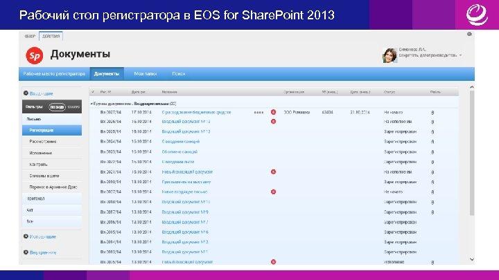 Рабочий стол регистратора в EOS for Share. Point 2013