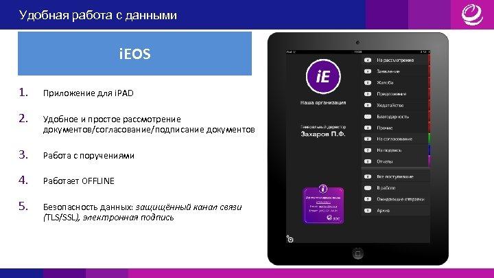 Удобная работа с данными i. EOS 1. Приложение для i. PAD 2. Удобное и