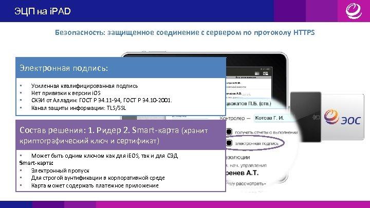ЭЦП на i. PAD Безопасность: защищенное соединение с сервером по протоколу HTTPS Электронная подпись: