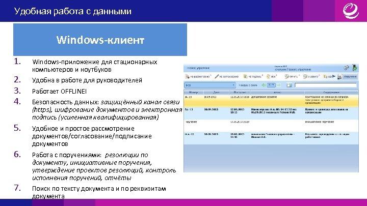 Удобная работа с данными Windows-клиент 1. 2. 3. 4. 5. 6. 7. Windows-приложение для