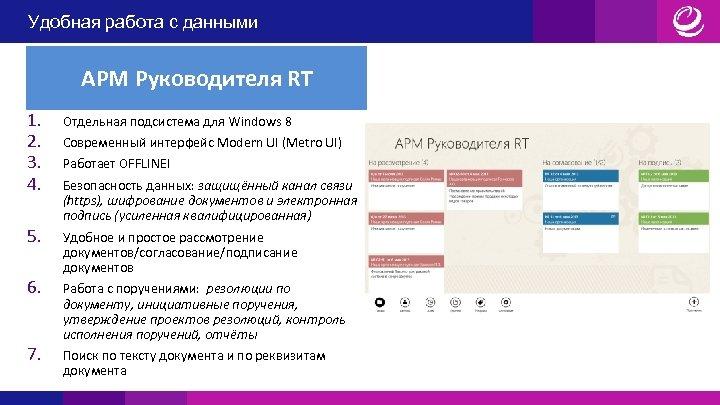 Удобная работа с данными АРМ Руководителя RT 1. 2. 3. 4. Отдельная подсистема для