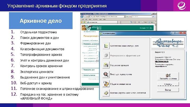 Управление архивным фондом предприятия Архивное дело 1. 2. 3. 4. 5. 6. 7. 8.
