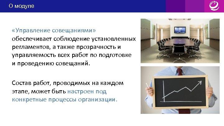 О модуле «Управление совещаниями» обеспечивает соблюдение установленных регламентов, а также прозрачность и управляемость всех