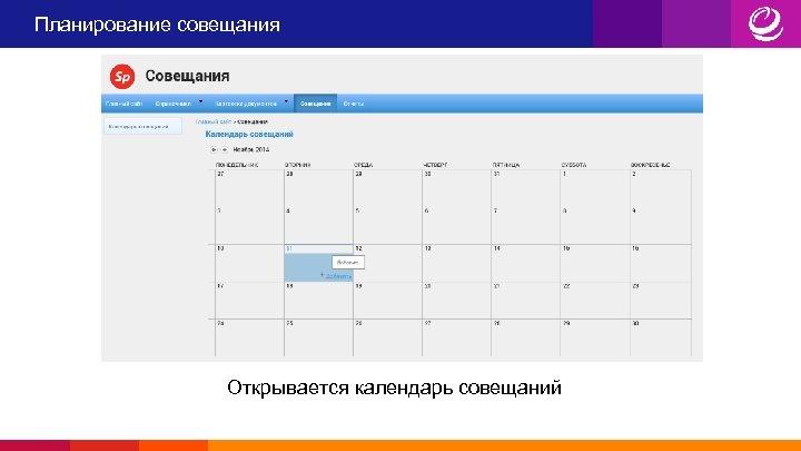 Планирование совещания Открывается календарь совещаний