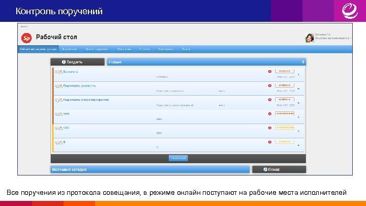 Контроль поручений Все поручения из протокола совещания, в режиме онлайн поступают на рабочие места