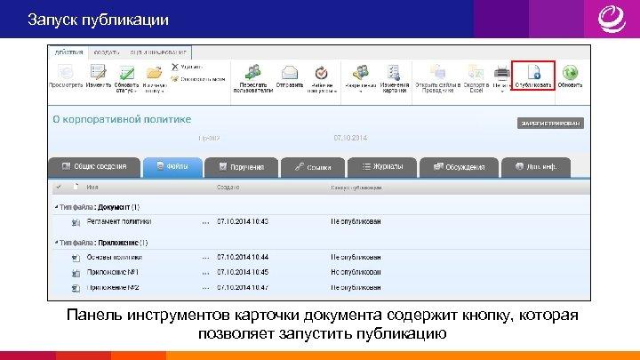 Запуск публикации Панель инструментов карточки документа содержит кнопку, которая позволяет запустить публикацию